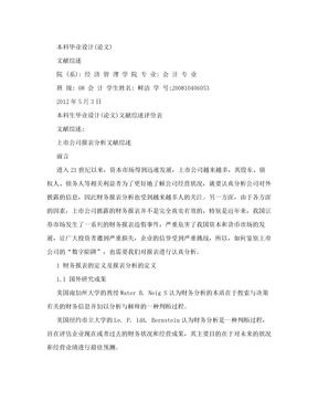 财务报表分析文献综述.doc