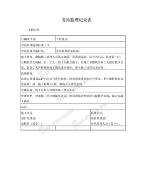 CFG桩基施工监理旁站记录表(范本).doc
