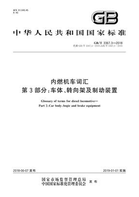 GB∕T 3367.3-2018 内燃机车词汇 第3部分:车体转向架及制动装置.pdf