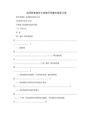 高等职业教育专业教学资源库建设方案.doc