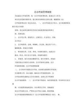 会计档案管理制度.doc
