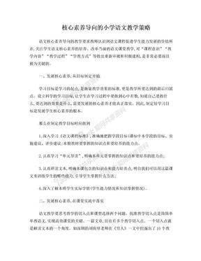 核心素养导向的小学语文教学策略.doc