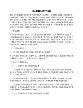 中心学校教科研工作计划.docx