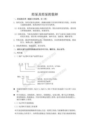 烃泵及烃泵的装卸.doc