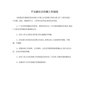平安路社区控烟工作制度.doc