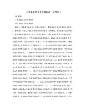 小饭桌食品安全管理制度(完整版).doc
