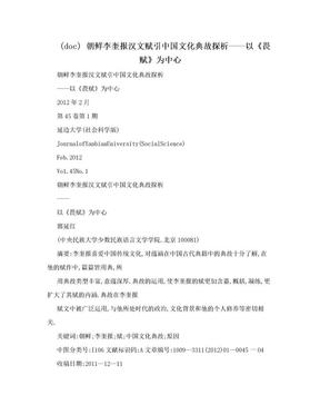 (doc) 朝鲜李奎报汉文赋引中国文化典故探析——以《畏赋》为中心.doc
