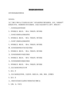医院服务满意度调查表.docx