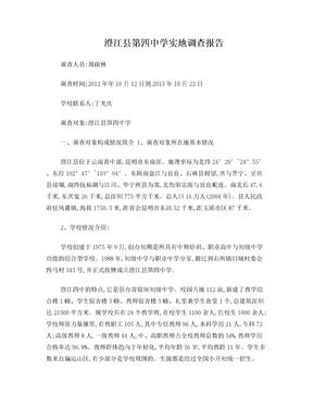 实地调研报告格式.doc