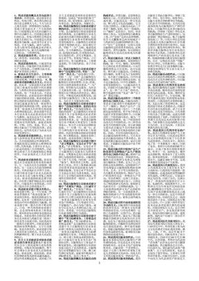 出版物发行员资格考试基础知识.doc