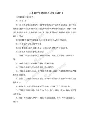 三和馨苑物业管理小区业主公约1.doc