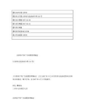 天津市户外广告设置管理规定(天津市人民政府令第114号).doc