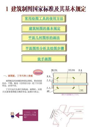 1建筑制图国家标准及其基本规定.ppt