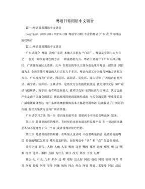 粤语日常用语中文谐音.doc