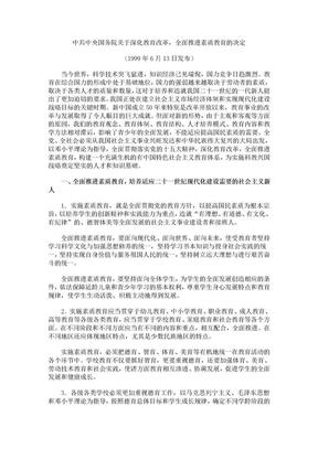 中共中央国务院关于深化教育改革,全面推进素质教育的决定(1999年6月13日).doc