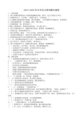 2019-2020年小学语文排列顺序题集.doc