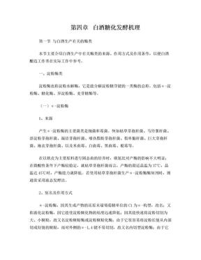 白酒糖化发酵机理.doc