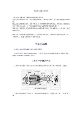绕线式电动机工作原理.doc