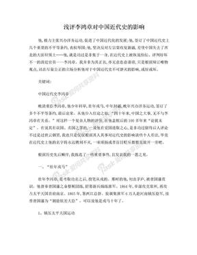 中国近现代史论文.doc