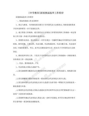 [中学教育]团委换届选举工作程序.doc
