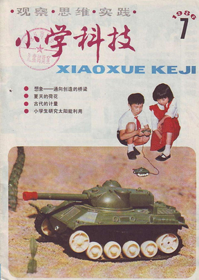 小学科技1986年07期.pdf