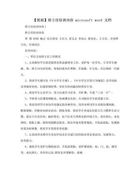 【优质】班主任培训内容 microsoft word 文档.doc