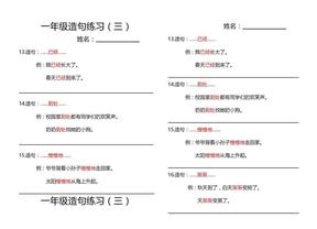一年级造句练习(三).doc
