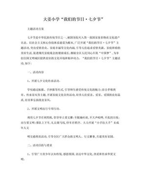 """大姜小学""""我们的节日·七夕节""""主题活动方案.doc"""