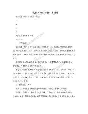 锦阳苑分户验收汇报材料.doc