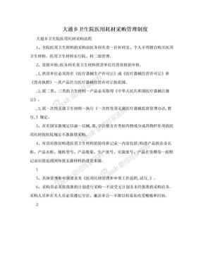 大通乡卫生院医用耗材采购管理制度.doc