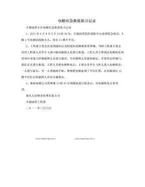 电梯应急救援演习记录.doc