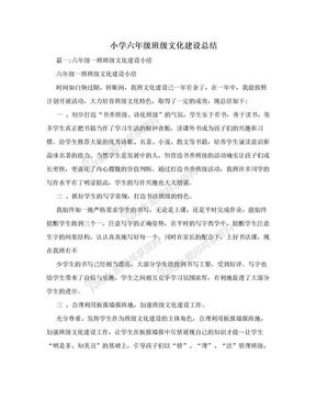 小学六年级班级文化建设总结.doc
