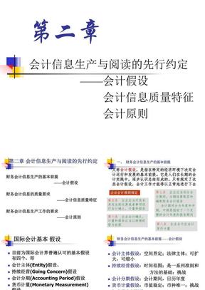 第2章 会计信息生产和阅读的先行约定.ppt