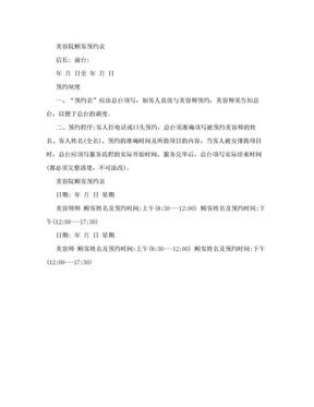 《美容院顾客预约制度及预约表》.doc