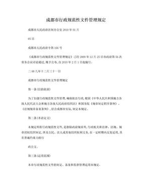 成都市行政规范性文件管理规定.doc