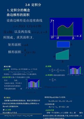 《高等数学》(北大版)2-8定积分.ppt