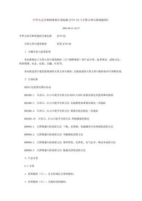 JC79-92《天然大理石建筑板材》.doc