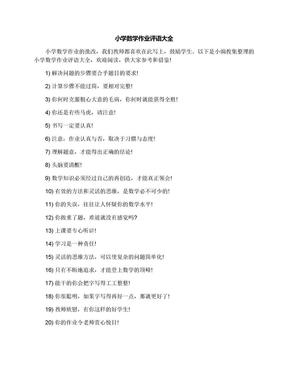 小学数学作业评语大全.docx