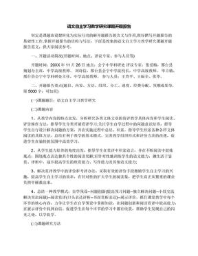语文自主学习教学研究课题开题报告.docx