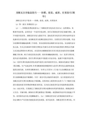 龙眼无公害临盆技巧——控梢、促花、疏果、壮果技巧[精华].doc