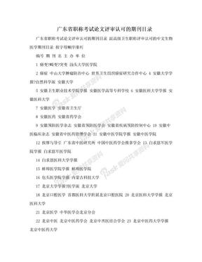 广东省职称考试论文评审认可的期刊目录.doc