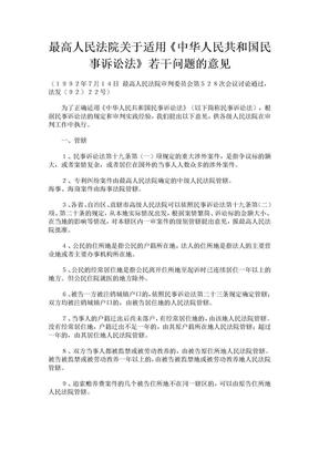 最高人民法院关于适用《中华人民共和国民事诉讼法》若干问题的意见.doc