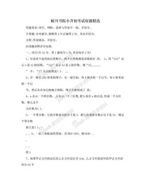 蛟川书院小升初考试好题精选.doc