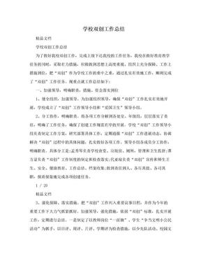 学校双创工作总结.doc