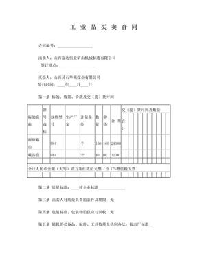 工业产品买卖合同(范本).doc