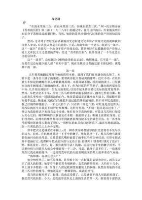 张贤亮 绿化树.doc
