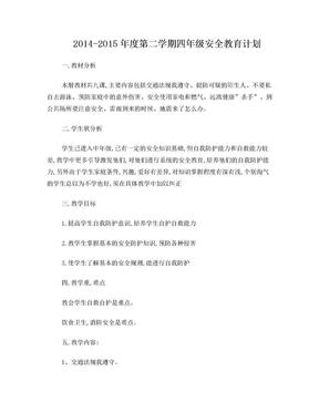 山东省泰山出版社四年级安全教育教学计划.doc