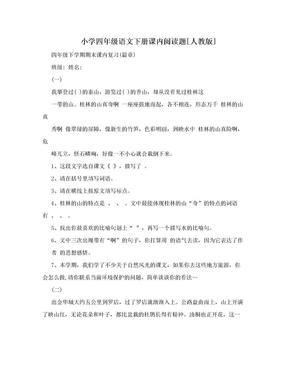 小学四年级语文下册课内阅读题[人教版].doc