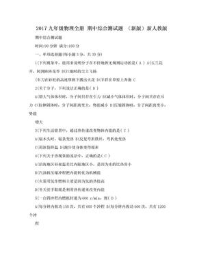 2017九年级物理全册 期中综合测试题 (新版)新人教版.doc