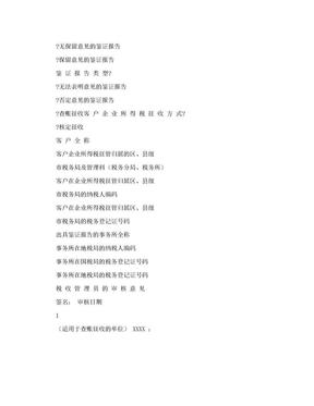 广州市XXXX年度企业所得税汇算清缴纳税申报鉴证报告(适用于查账征收).doc